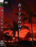 南十字星の島々[DVD]