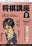 NHK 将棋講座 2015年 09 月号 [雑誌]