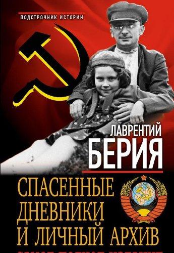 lavrentiy-beriya-spasennye-dnevniki-i-lichnyy-arhiv-samoe-polnoe-izdanie