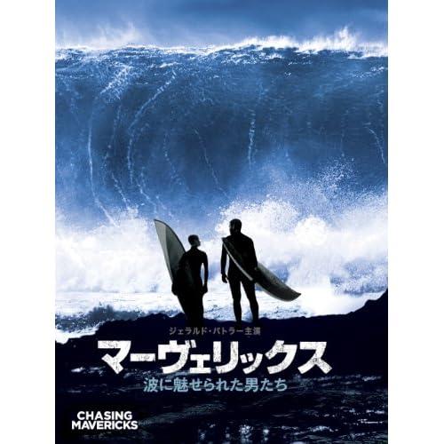 マーヴェリックス/波に魅せられた男たち (字幕版)