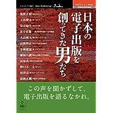 日本の電子出版を創ってきた男たち OnDeck Books (OnDeck Books(NextPublishing))