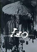 新感線プロデュース いのうえ歌舞伎☆號『IZO』 [DVD]