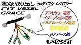 ピカイチ  フィット3 フィットハイブリッド(GP5) 電源取り 分岐オプションカプラー ヒューズボックスに挿すだけ!