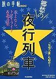 郷愁の夜行列車 2015年 02 月号 [雑誌] (旅の手帖 増刊)
