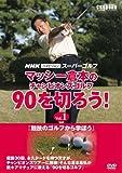 NHKハイビジョンスーパーゴルフ マッシ-倉本のチャンピオンズゴルフ90を切ろう!Vol.1