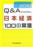 Q&A 日本経済100の常識 2010年版