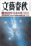 文藝春秋2016年7月号[雑誌]