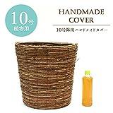 【大型10号用】観葉植物 バナナ皮素材の鉢カバー (A(ブラウン/茶))