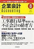 Accounting(企業会計) 2015年 08 月号 [雑誌]