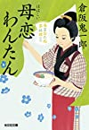 母恋わんたん: 南蛮おたね夢料理(三)