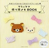 リラックマ折り紙メモBOOK (生活シリーズ)