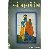 : Shri Radha in Indian Literature (An Old and Rare Book)