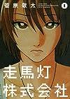 走馬灯株式会社 全10巻 (菅原敬太)