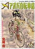 アオバ自転車店 16巻 (ヤングキングコミックス)