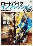ロードバイクインプレッション2008 (エイムック (1466))