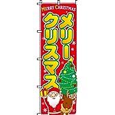 メリークリスマス のぼり旗 お得な10枚セット