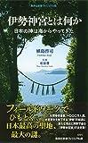 伊勢神宮とは何か 日本の神は海からやってきた