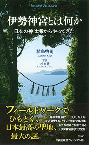 伊勢神宮とは何か 日本の神は海からやってきた (集英社新書ヴィジュアル版)