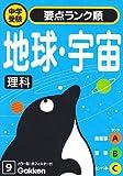 理科 地球・宇宙 (中学受験要点ランク順 (9))