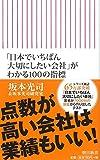 「日本でいちばん大切にしたい会社」がわかる100の指標 (朝日新書)