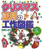 クリスマス・正月の工作図鑑―どんぐりまつぼっくり落花生身近な素材ですぐつくれる