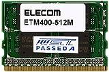 ELECOM Panasonic専用メモリモジュール 512MB ETM400-512M