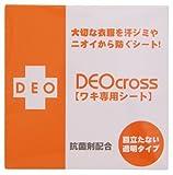 極薄汗ワキシート デオクロス(50枚入)
