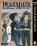 PEACE MAKER 6 (ヤングジャンプコミックスDIGITAL)