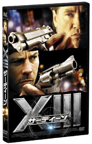 サーティーン/XIII [DVD]