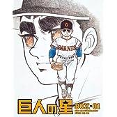 巨人の星 Special Blu-ray BOX 1(期間限定生産版)