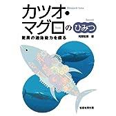 カツオ・マグロのひみつ-驚異の遊泳能力を探る