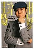 山田広野の活弁半生劇場─活弁映画監督のつくりかた