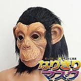 アニマルマスク チンパンジー マスク 仮面 動物 お面 二次会 パーティー ハロウィン 仮装 マスク サル モンキー サバンナ 哺乳類 霊長類/お面/かぶりもの/なりきりマスク