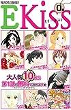 EKiss 2015年0号 [雑誌]