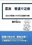 忍法 若返り之術〜あなたが忍者ハットリくんに変身する時 (忍者シリーズ)