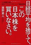 22年勝ち残るNo.1ファンドマネジャーの超投資法「日経平均を捨ててこの日本株を買いなさい」
