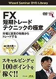 DVD FX短期トレードテクニックの極意 市場と通貨の特徴からトレードする
