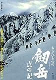 もうひとつの劔岳 点の記