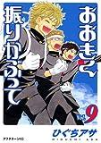 おおきく振りかぶって Vol.9 (9) (アフタヌーンKC)