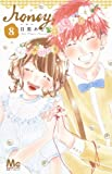 ハニー(8): マーガレットコミックス