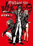 助太刀09 (2) (デジタル版ガンガンコミックス)