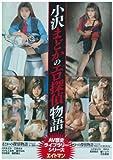 小沢まどかのエロ探偵物語 [DVD]