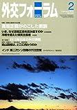 外交フォーラム 2010年 02月号 [雑誌]