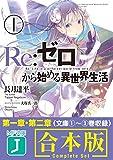 【期間限定・合本】Re:ゼロから始める異世界生活 第1章&第2章<【期間限定・合本】Re:ゼロから始める異世界生活> (MF文庫J)