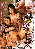 母乳レス゛ 水谷ひとみ・大澤舞 /フ゛ラーホ゛/エロク゛ロマニア [DVD]