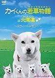 カイくんの若草物語 in 北海道~スウィートメモリー~[DVD]