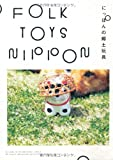FOLK TOYS NIPPON ーにっぽんの郷土玩具