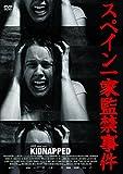 スペイン一家監禁事件[DVD]