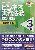 ビジネス実務法務検定試験3級公式問題集〈2015年度版〉