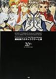 「テイルズ オブ」シリーズ the 20th anniversary 藤島康介のキャラクター仕事